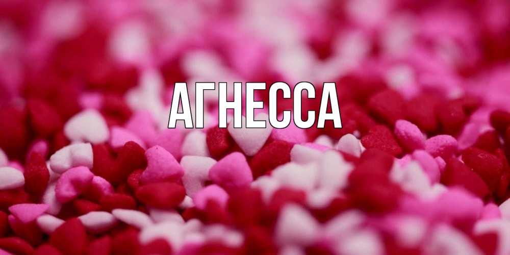 картинки с именем агнесса хорошую