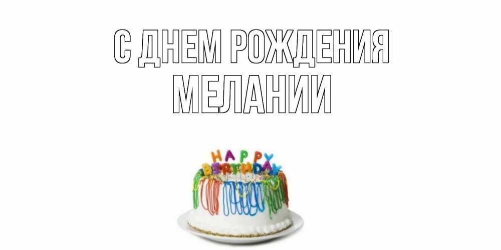 Мелания с днем рождения открытки