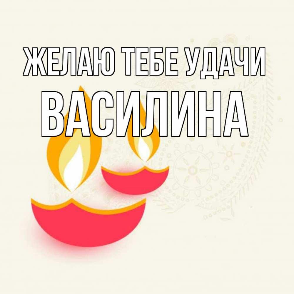 Белая марта, открытка с именем василина
