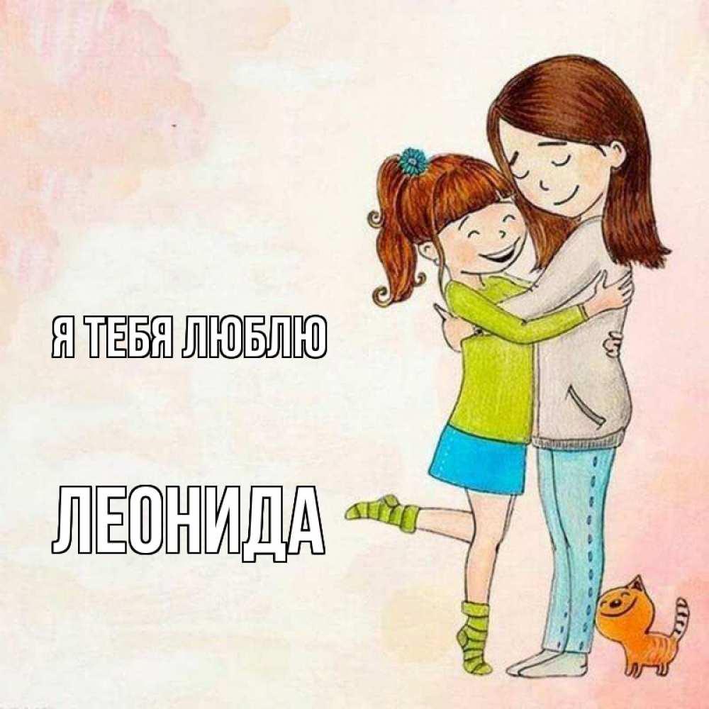 Открытка на каждый день с именем, Леонида Я тебя люблю котики и подружки 1 Прикольная открытка с пожеланием онлайн скачать бесплатно