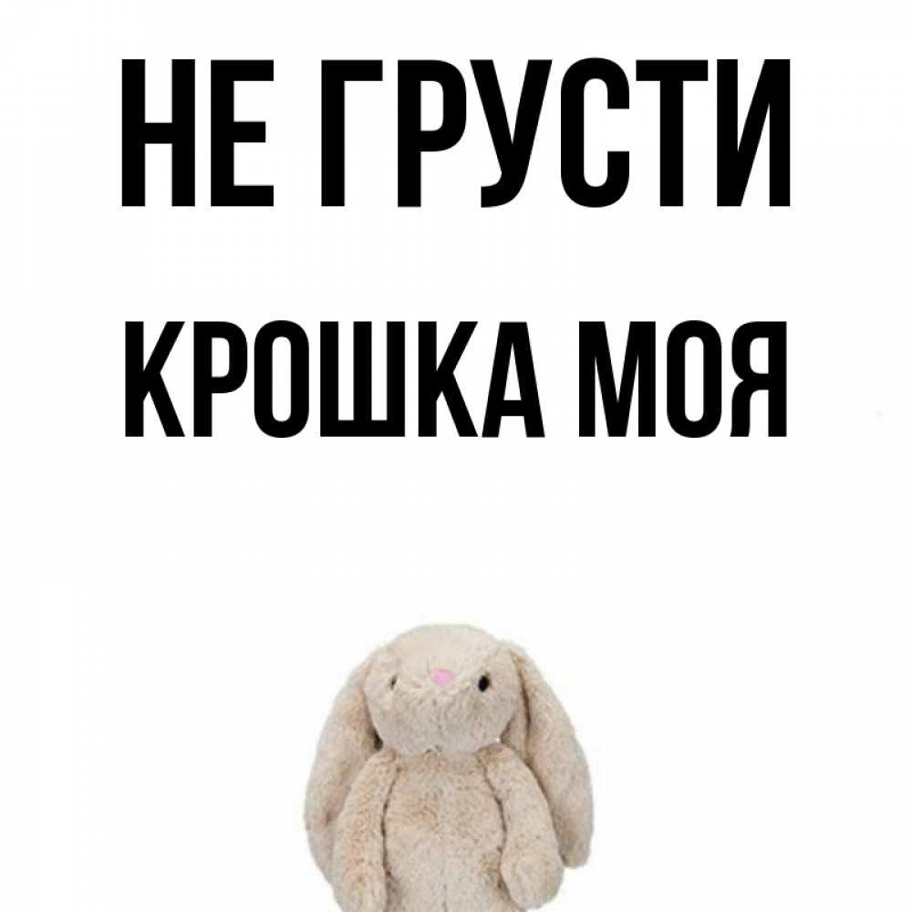Крошка моя открытка