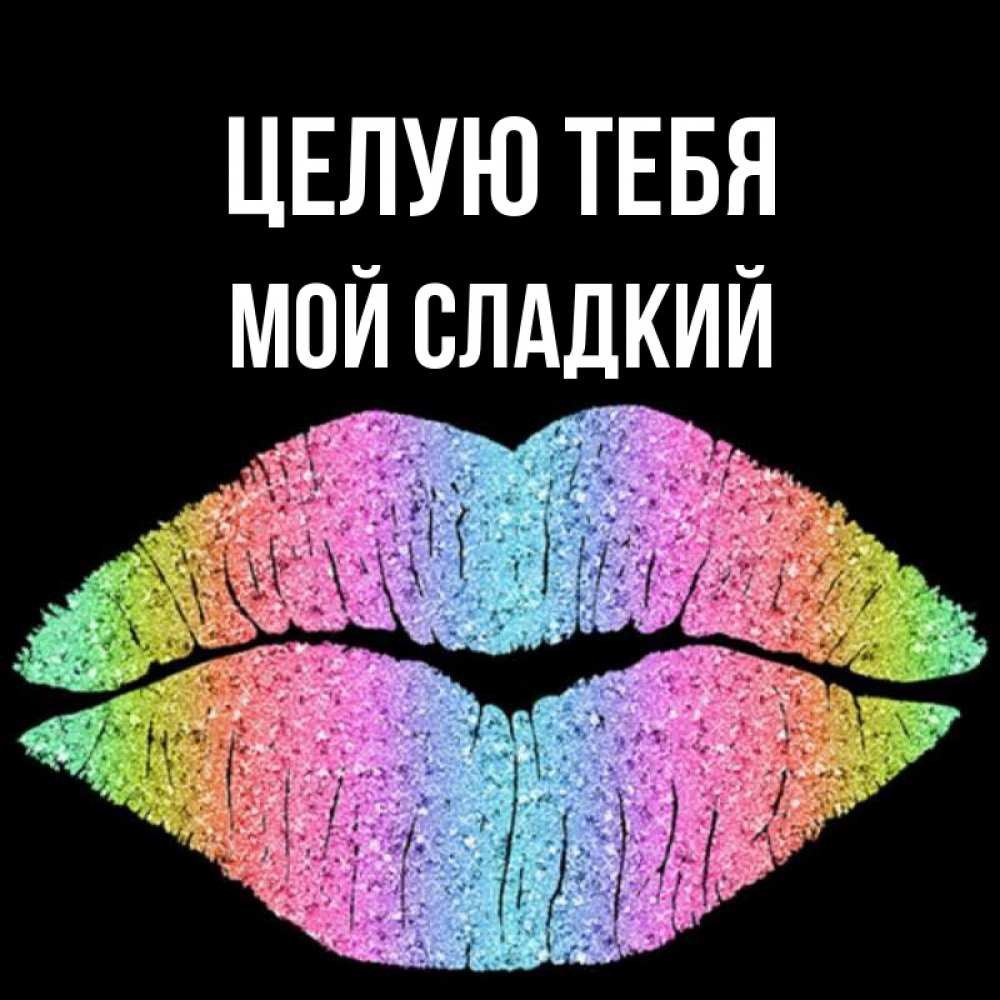 Картинка я тебя целую мой сладкий