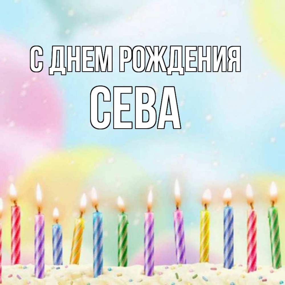 король сева с днем рождения открытки с днем рождения люди знают инжир