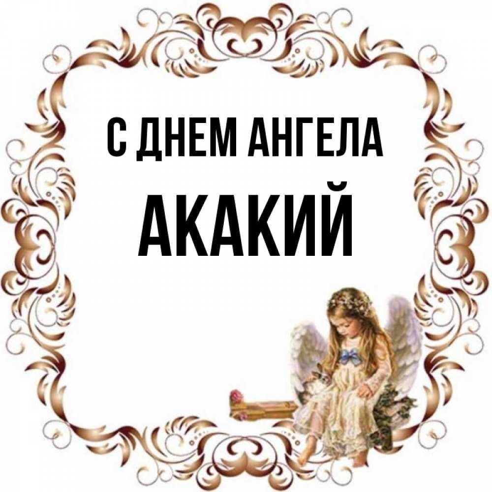 Открытка на каждый день с именем, Акакий С днем ангела рамочка из перьев и ангелочек Прикольная открытка с пожеланием онлайн скачать бесплатно