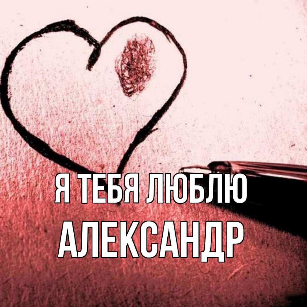 картинки с именем александр я тебя люблю