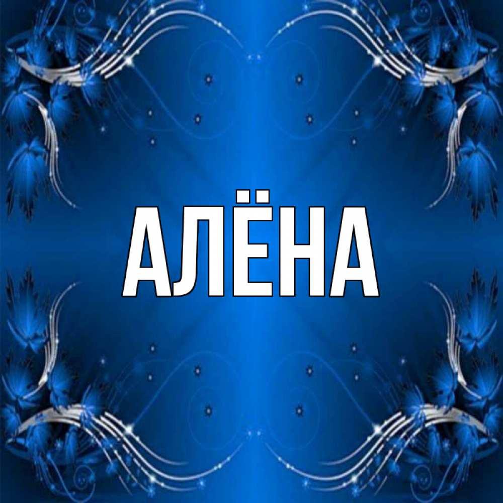 картинки с именами ален приготовление грузинчиков уйдет
