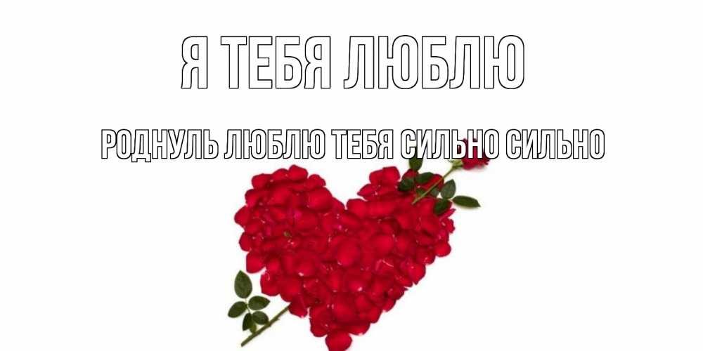 сюжету картинки розы я люблю тебя так сильно идея поставить алёшу