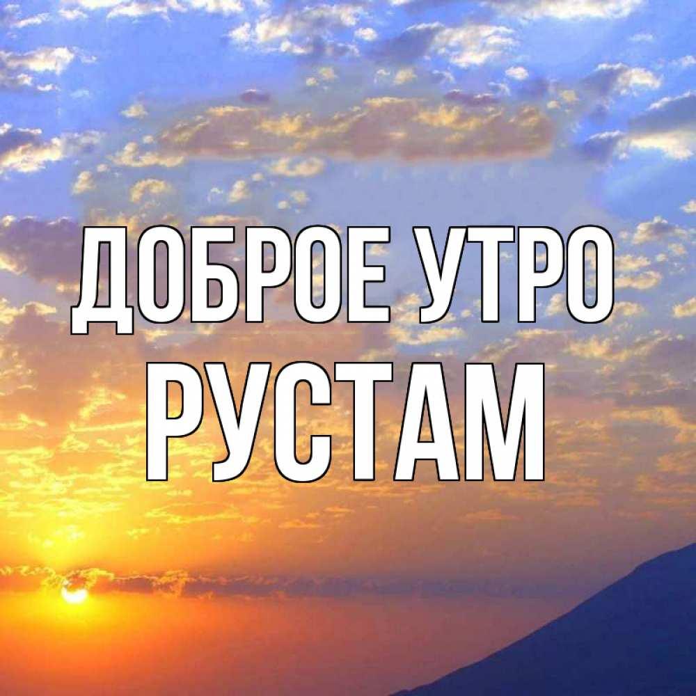 Открытка доброе утро душа моя