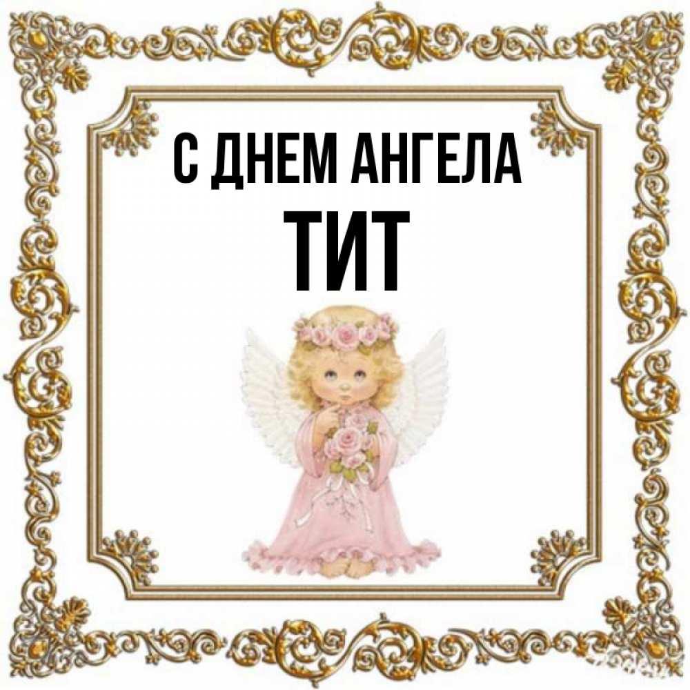 лиора с днем ангела открытки праздники