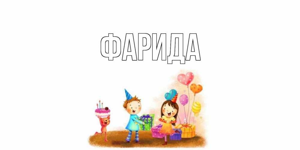 Тоны для, открытка с днем рождения фарида апа