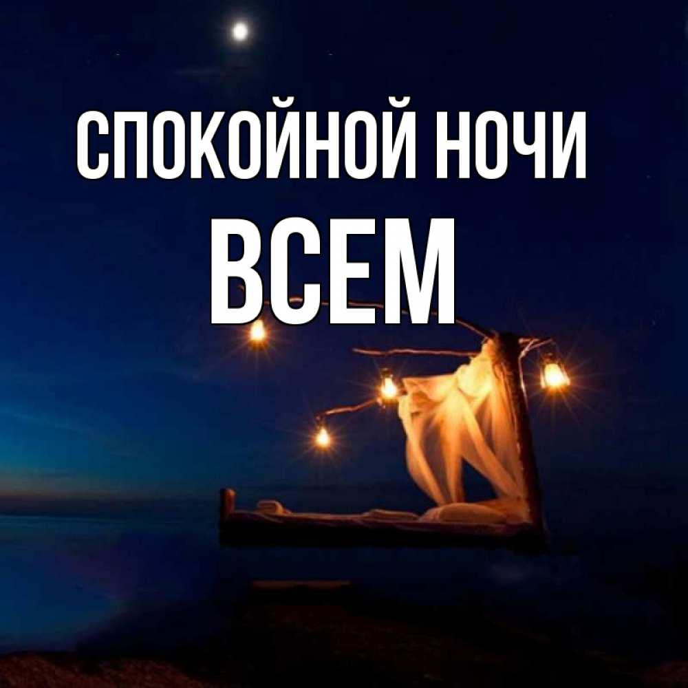 Картинка спокойной ночи всем