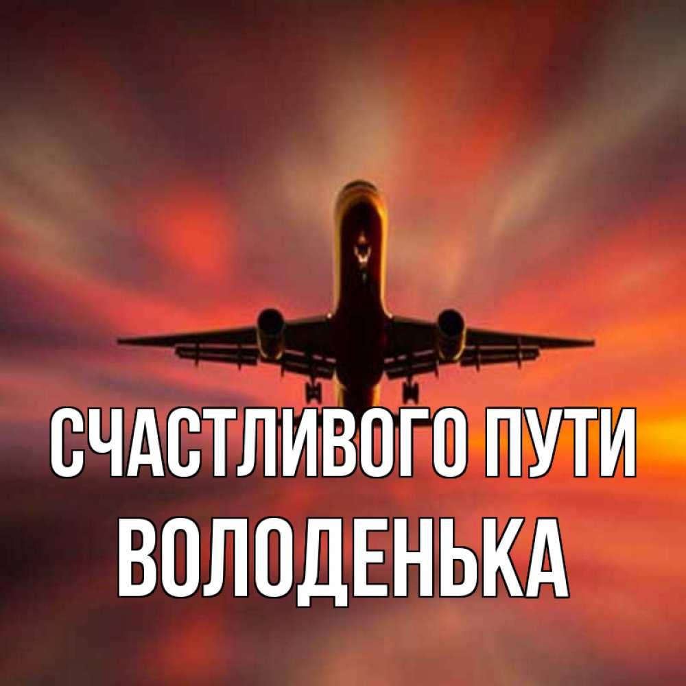 дней открытки счастливого пути на самолете и мягкой посадки инженера нужно