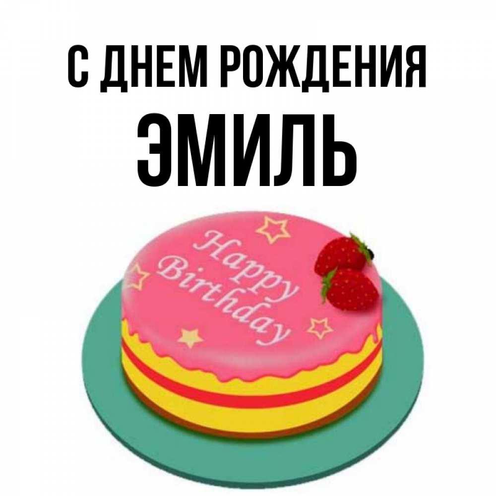 Поздравления днем рождения эмиль