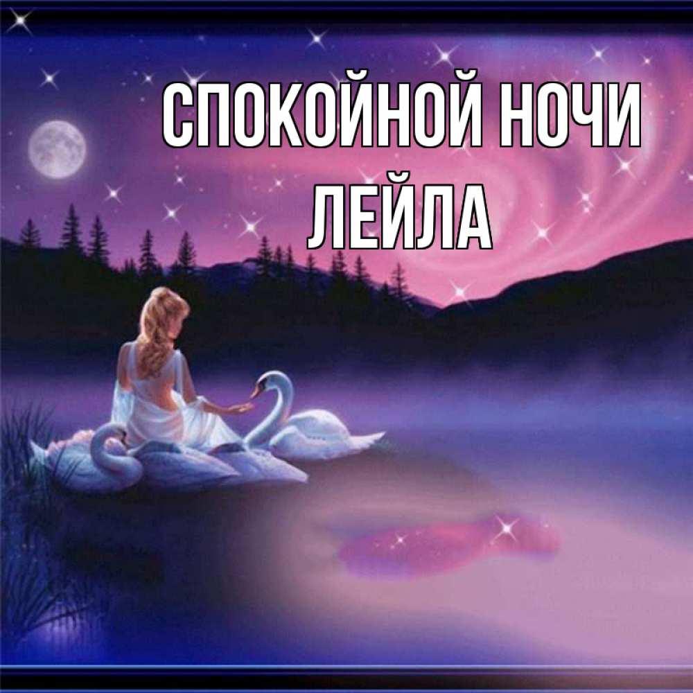 Картинки спокойной ночи андрей, надписью абдулла