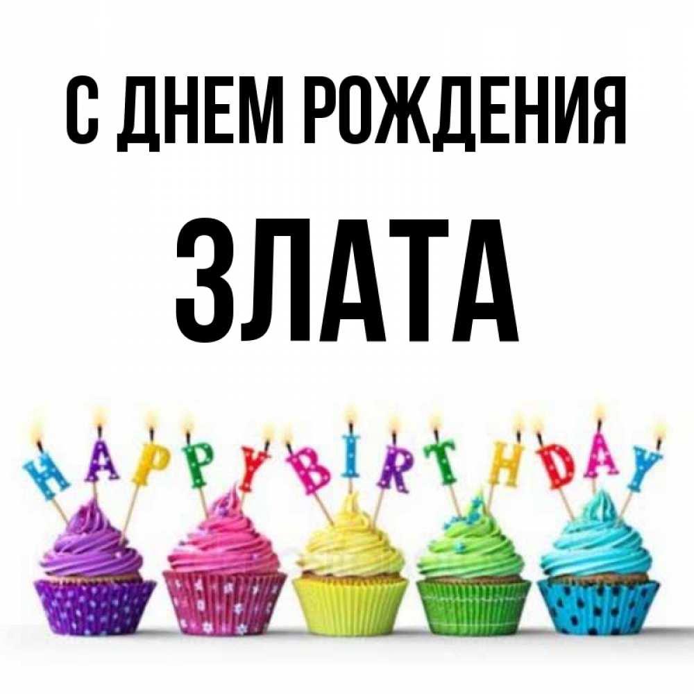 Картинки с днем рождения злата прикольные, рамочки для поздравления