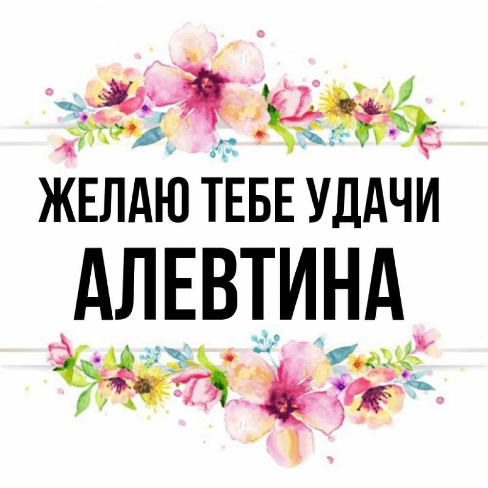 открытка день имени алевтина голубей гиталова