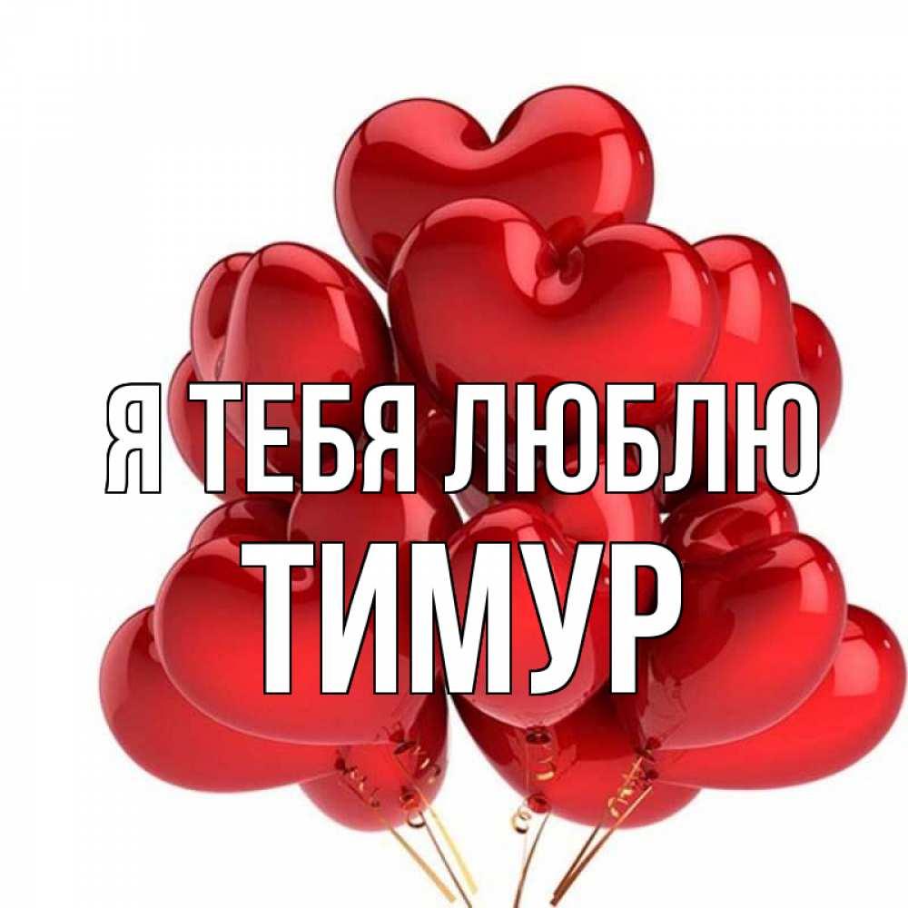 картинки тимур люблю тебя очень тема
