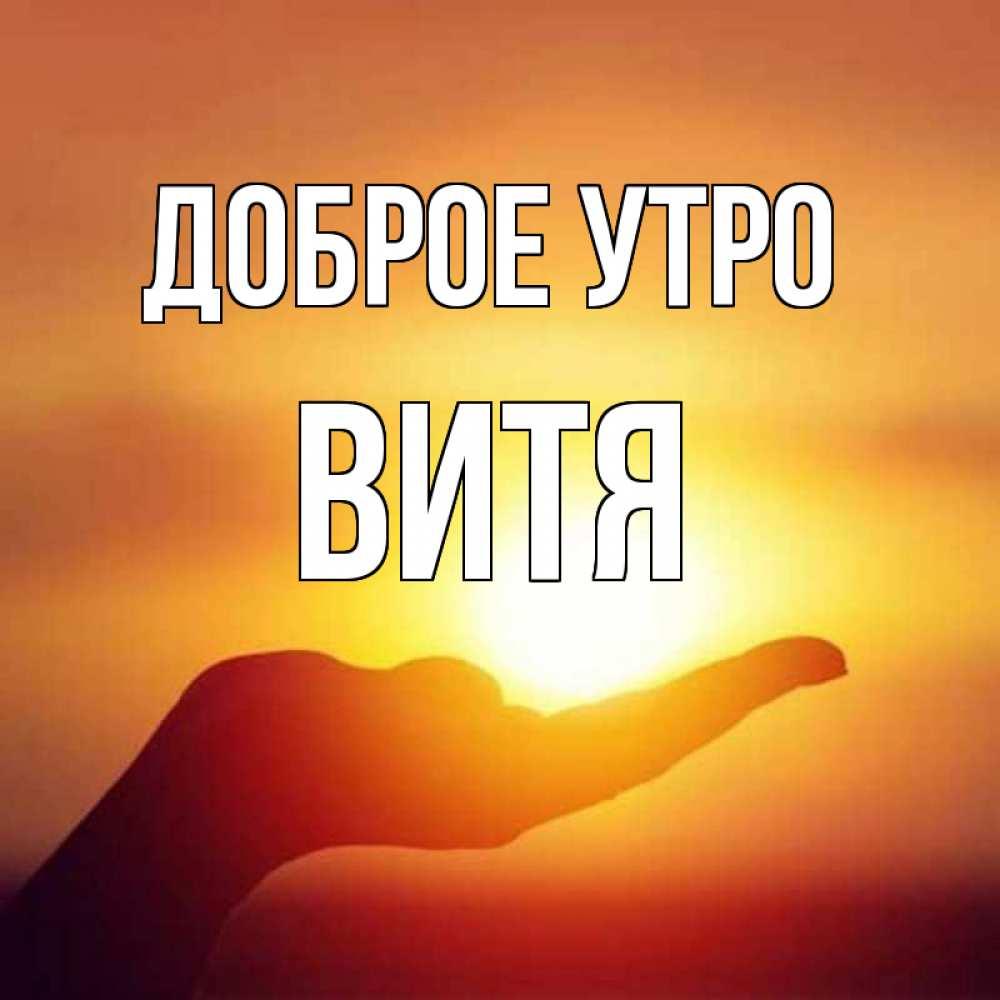 Месяцев, открытка с именем витя