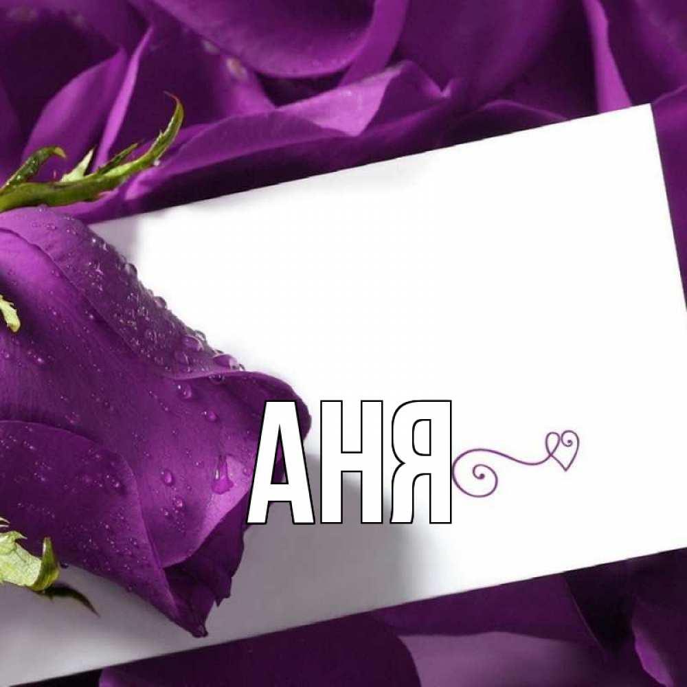 Розы картинки с именами аня