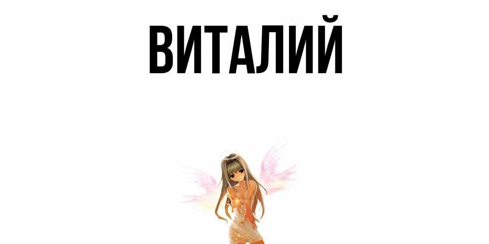 Картинка с именем виталик, анимации