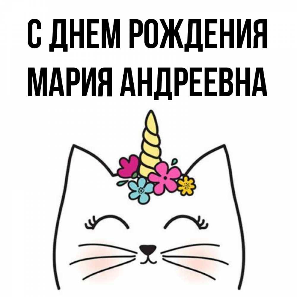 открытка с днем рождения марии андреевны хочу попросить прощения
