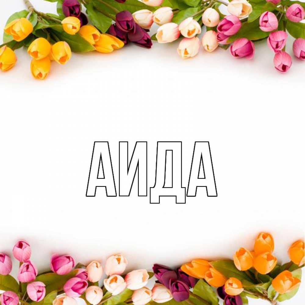 Картинки с именем аида красивые