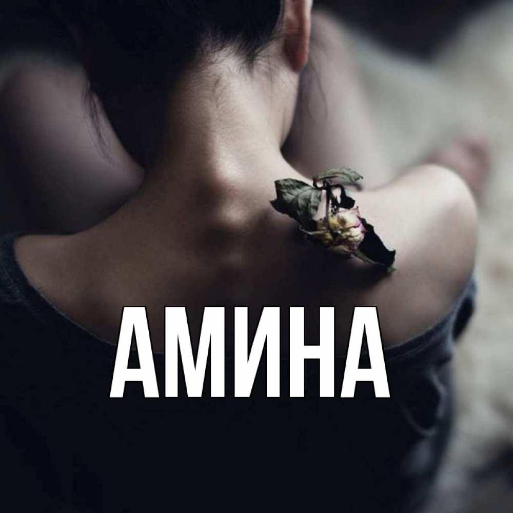 Фото с именем амина произнес