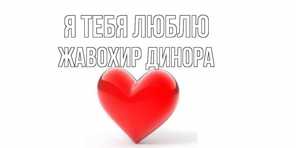 Открытка с именем жавохир-динора Я тебя люблю