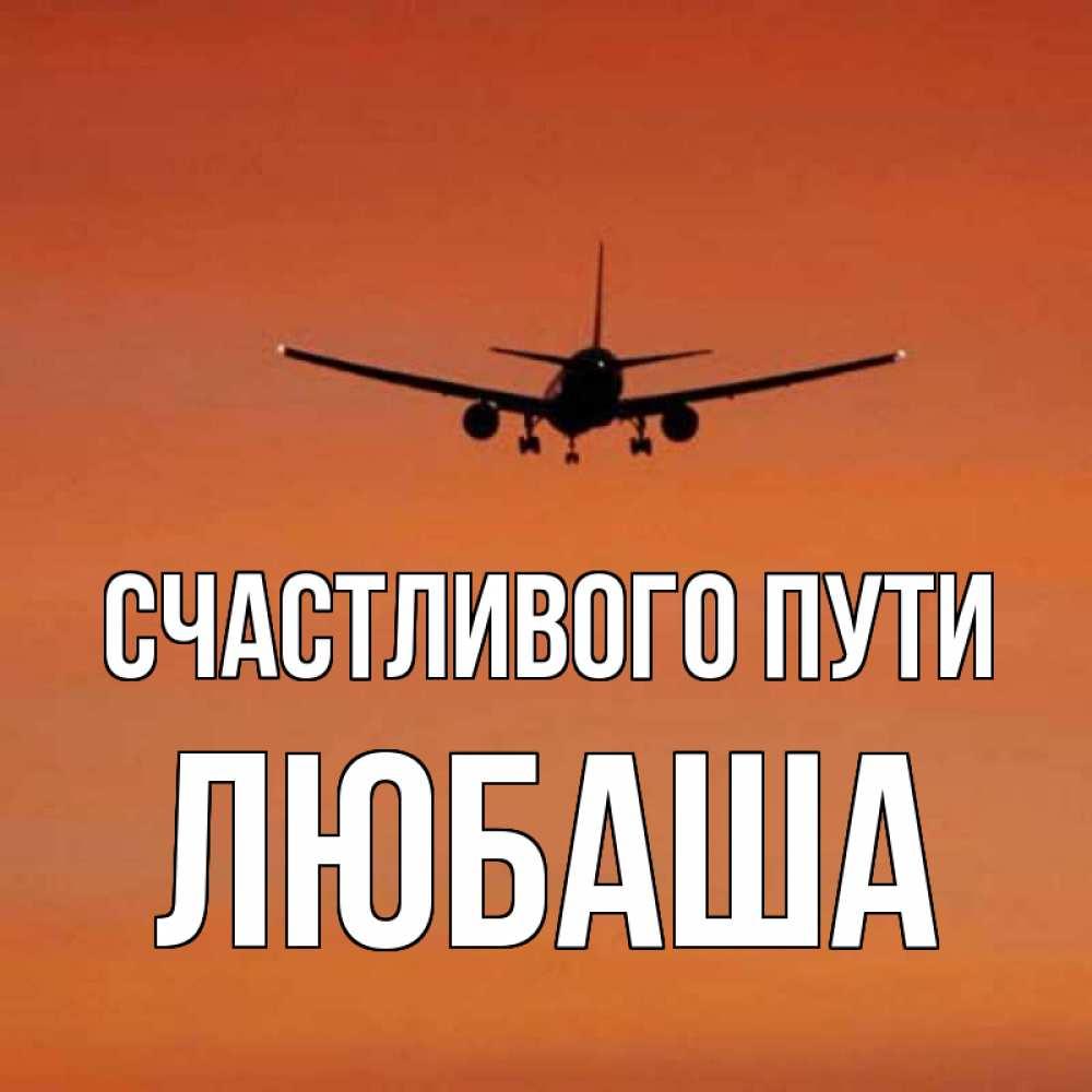 Открытки квиллингу, открытки удачной дороги на самолете