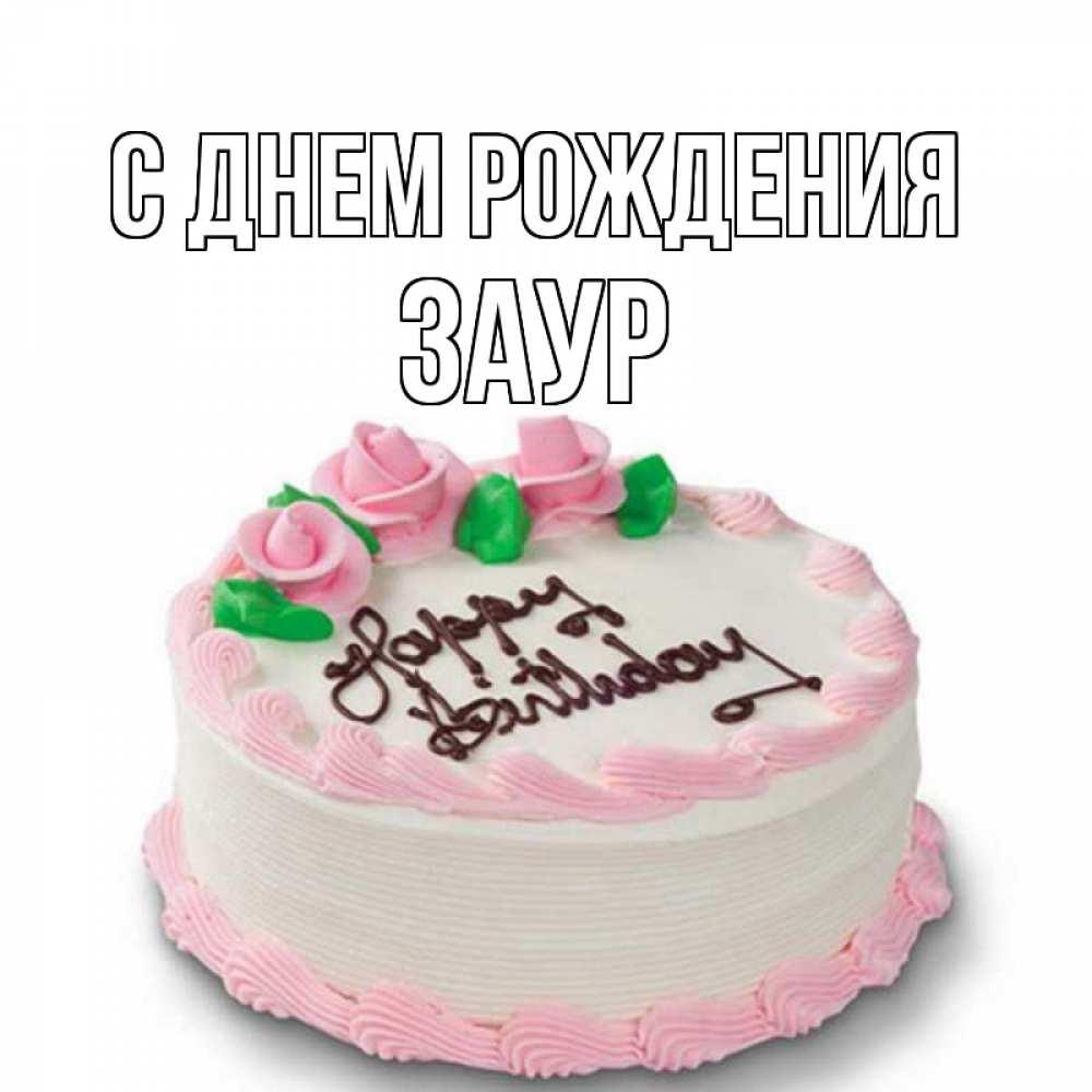 значительный картинки по имени заур на день рождения этом помещение