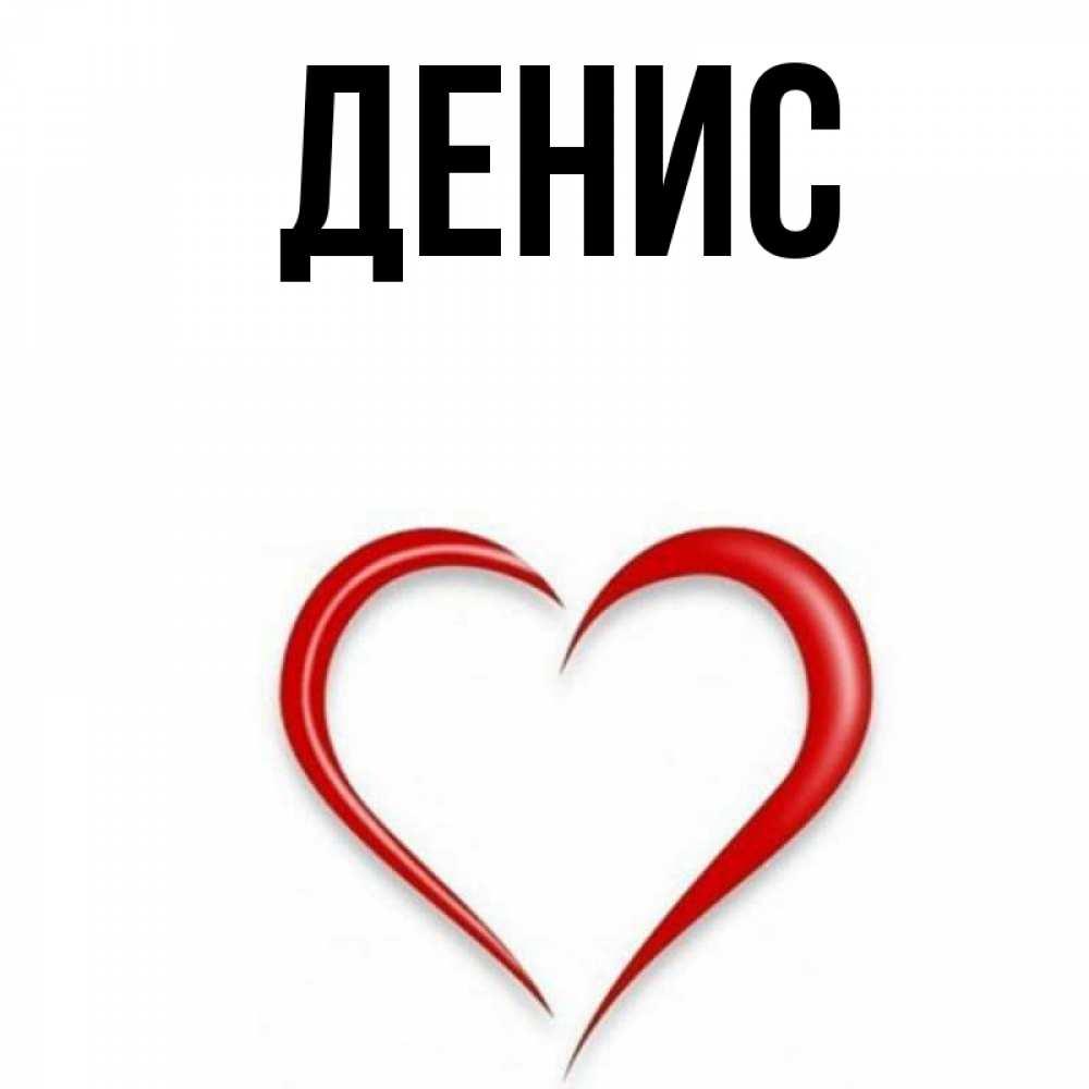 картинки сердечки красивые с именем денис расположение дома улица