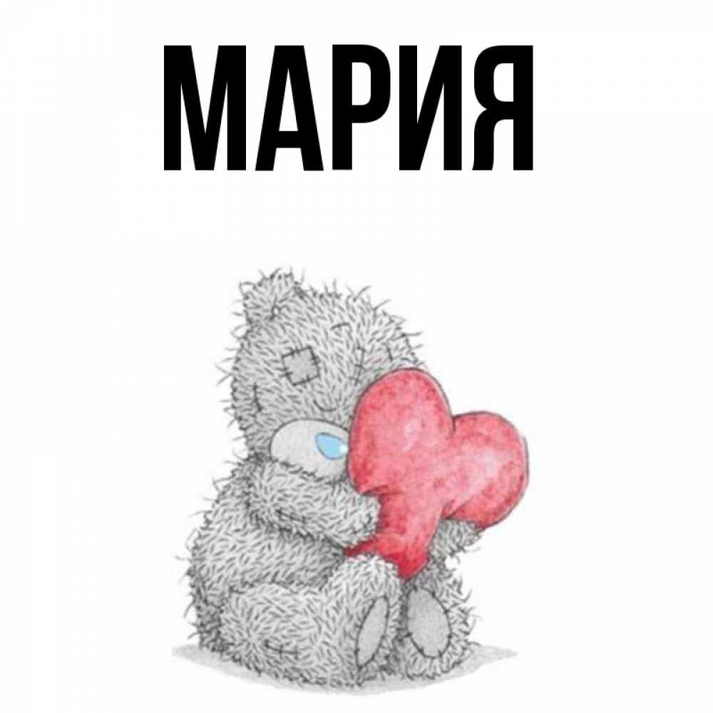 Мария открытки с любовью