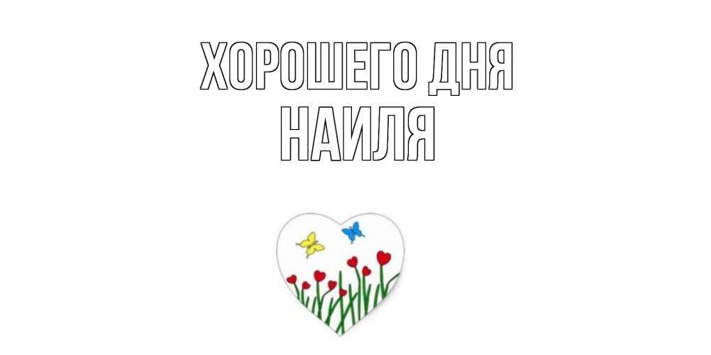 Открытка на каждый день с именем, Наиля Хорошего дня позитив Прикольная открытка с пожеланием онлайн скачать бесплатно