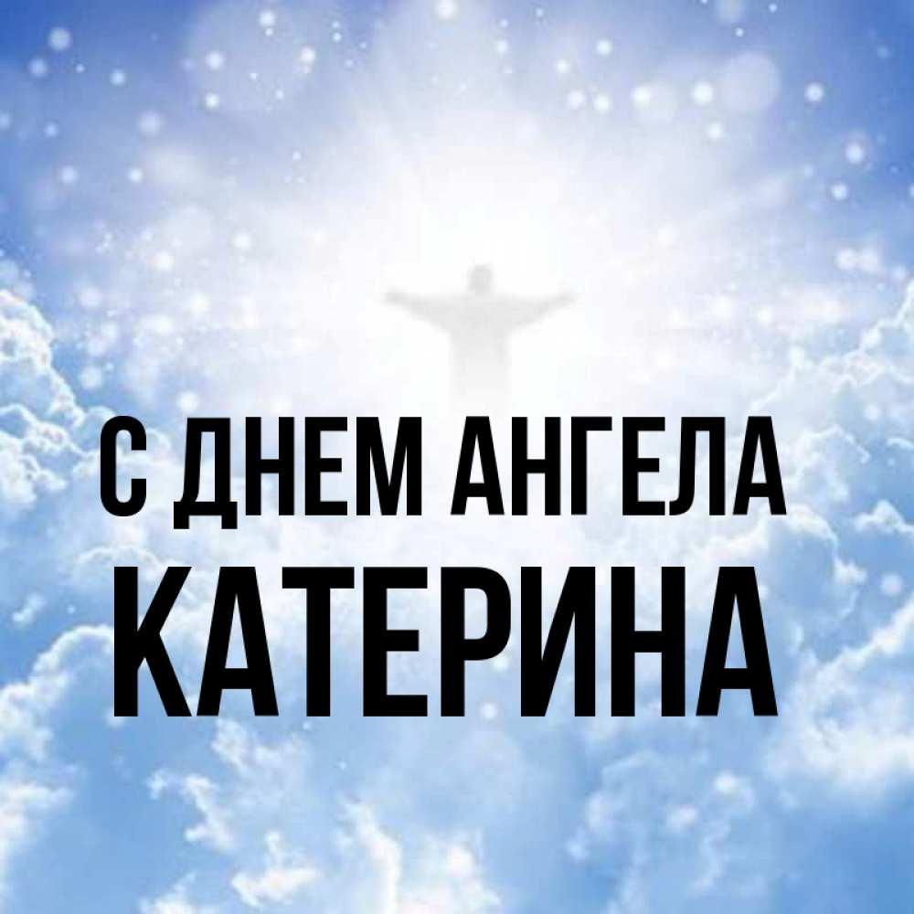 Ангел надежды открытки, поздравления марта