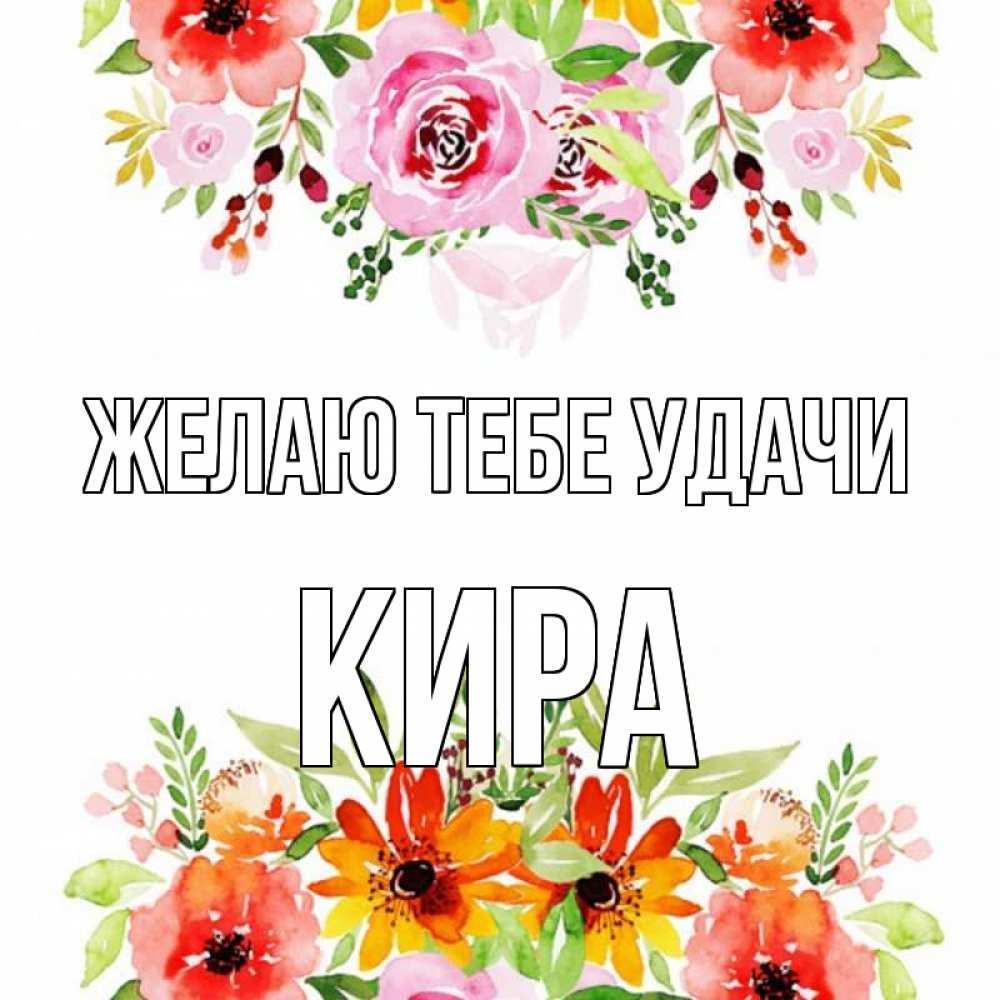 открытки с именем кира михаил профессиональная