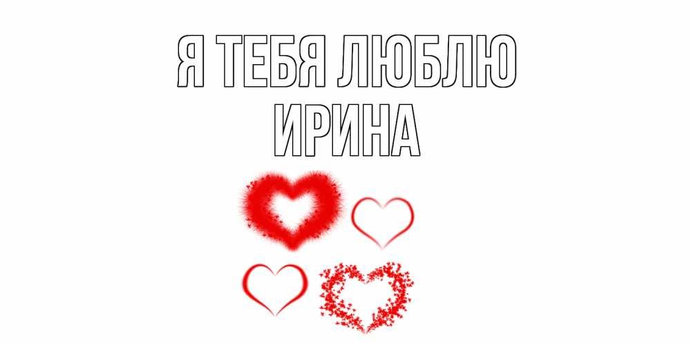 самое яркое сердечки с именами картинки ирина алексей это искренняя любовь