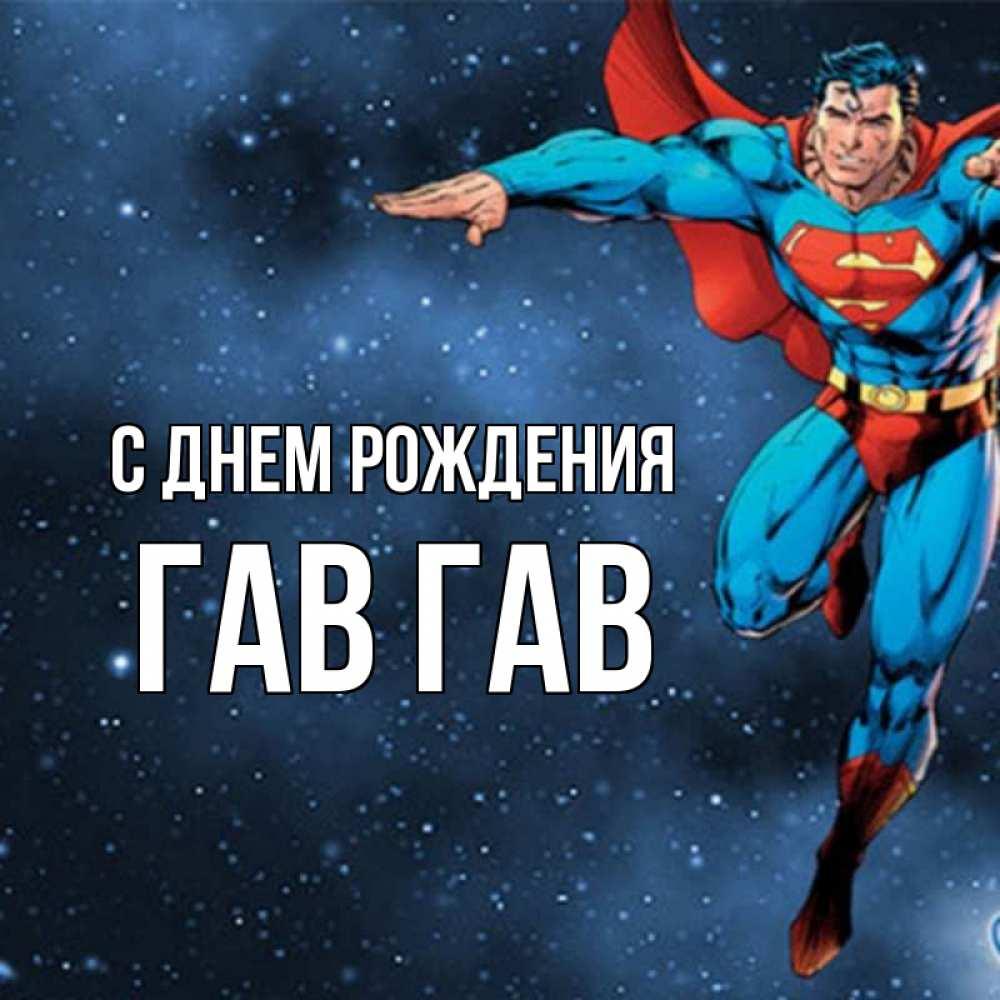 судя супермен поздравления стихи природных условиях