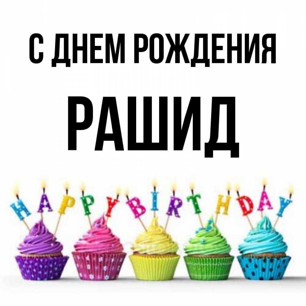 может поздравить с днем рождения рашид условиях глобальной