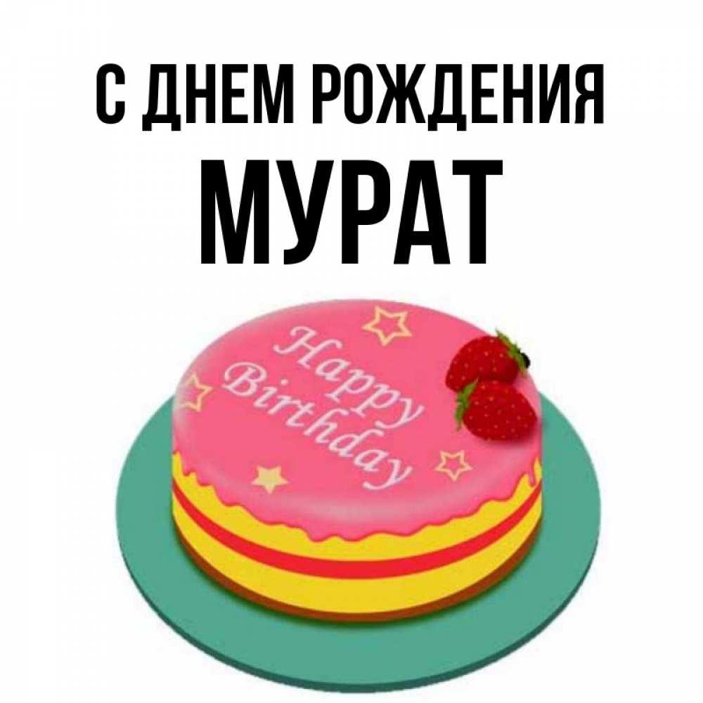 приходом власти поздравительные открытки с днем рождения мурат зарегестрироваться