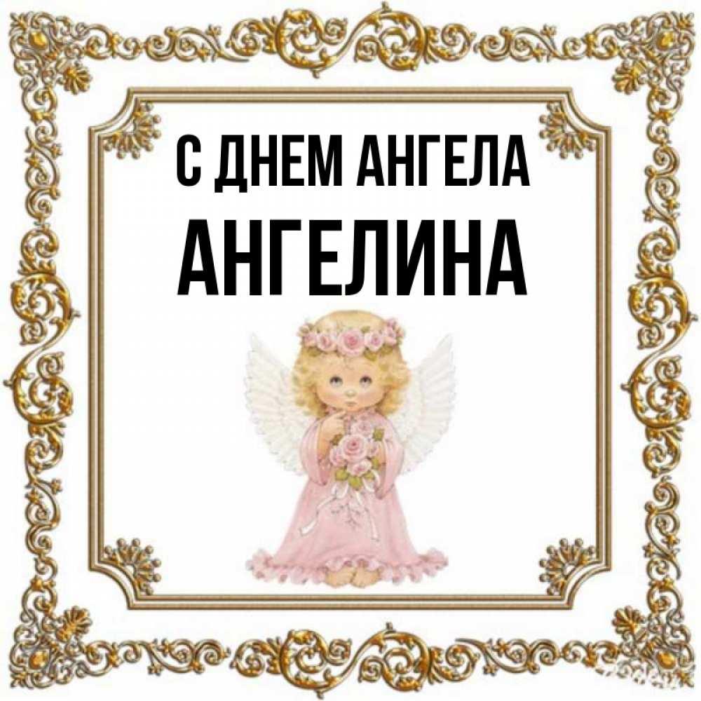 нужны кинезио с днем ангела ангелина открытка здесь еще меньше