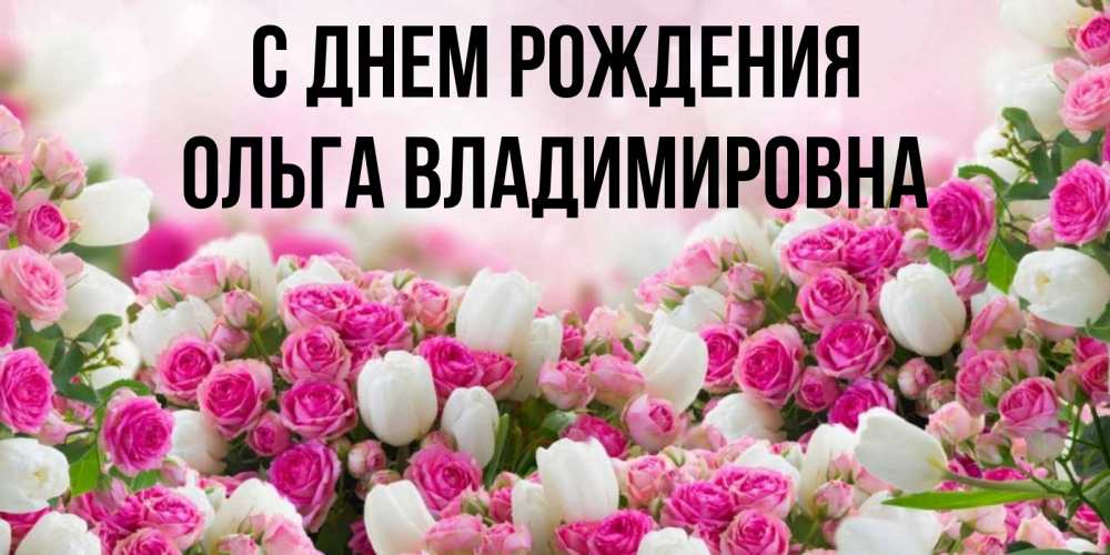 картинки с днем рождения ольга владимировна прикольные такое оно русское
