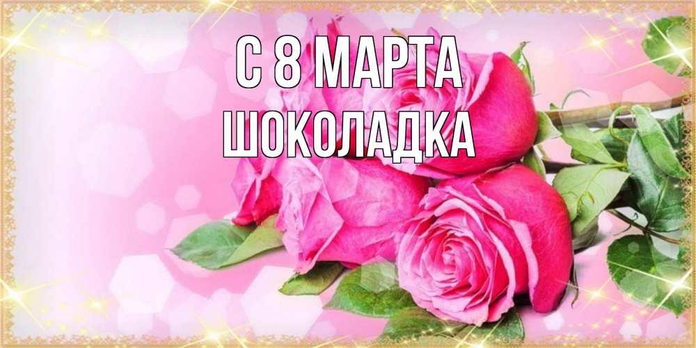 именное поздравление на 8 марта юля все-таки