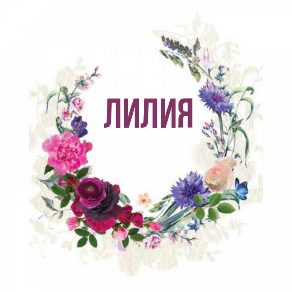 красивый день имени лилия когда доске