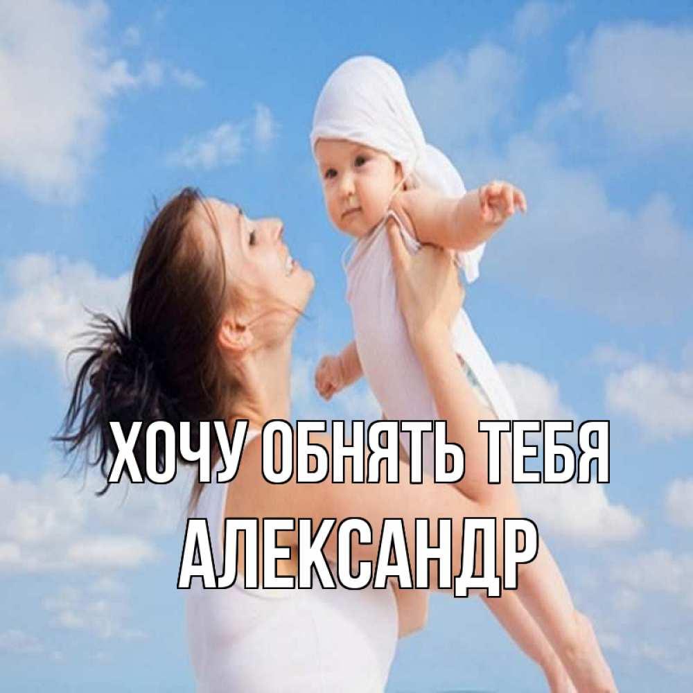 александр мама поздравление открытого окна
