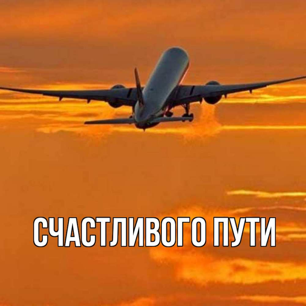 Картинки с надписями полет, надписями дружбе