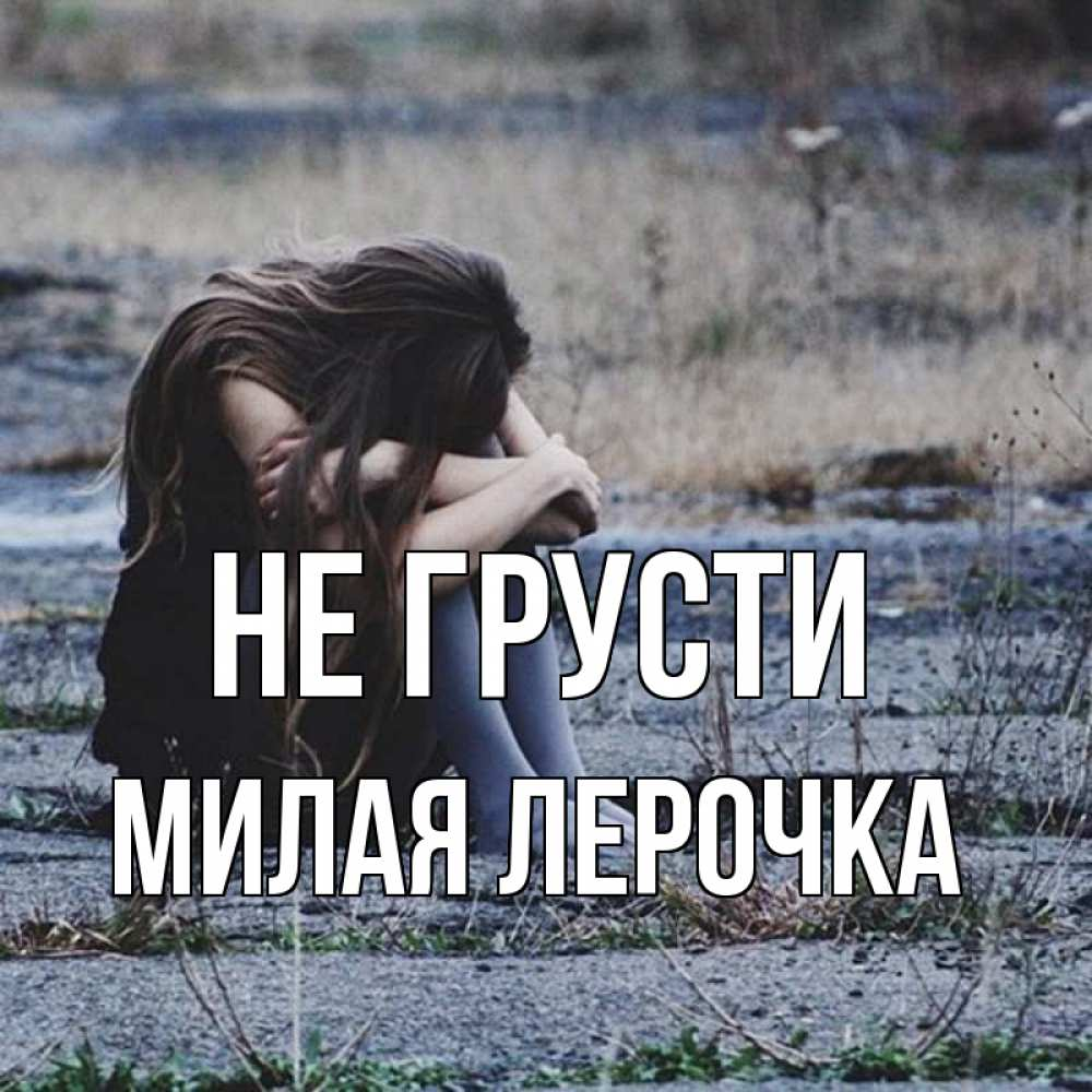 Открытка не грусти подружка о своей судьбе