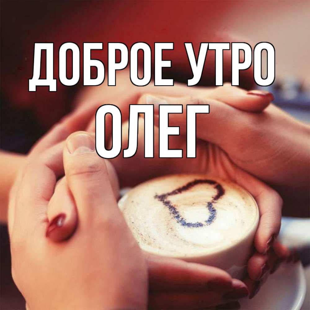 Олег доброе утро картинки