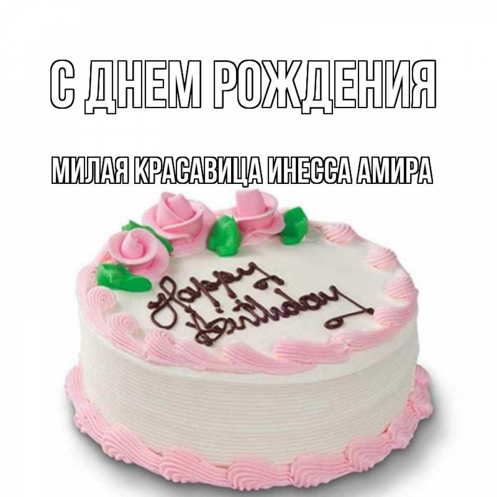 Открытки с днем рождения амира