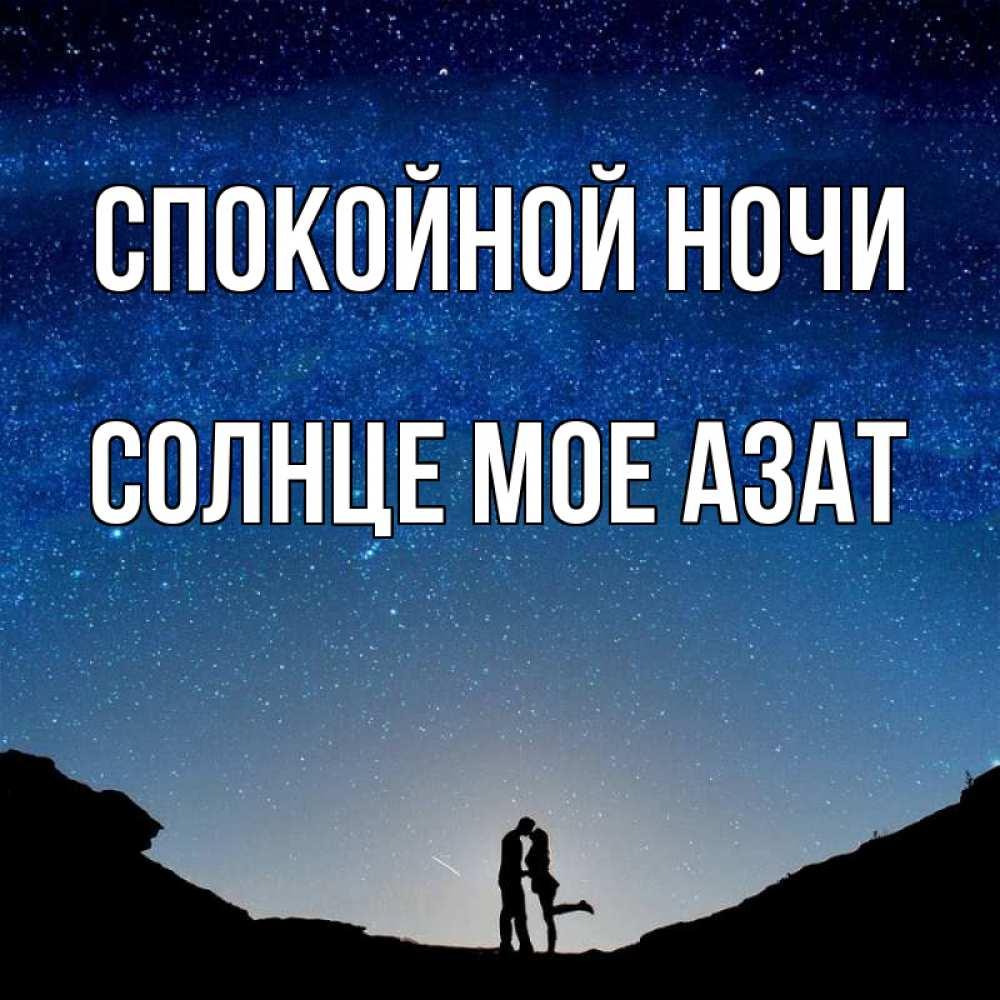 Дню флага, спокойной ночи зайка картинки с надписями романтические