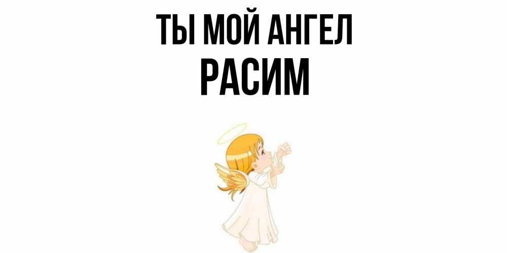 Открытка на каждый день с именем, Расим Ты мой ангел ангел, девочка Прикольная открытка с пожеланием онлайн скачать бесплатно